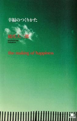 幸福のつくりかた-電子書籍