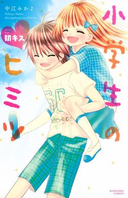 小学生のヒミツ 初キス(6)-電子書籍