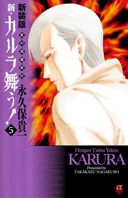 新装版 変幻退魔夜行 新・カルラ舞う! 5-電子書籍