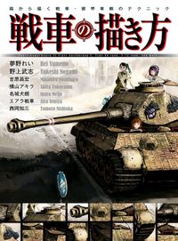 戦車の描き方 箱から描く 戦車・装甲車輛のテクニック