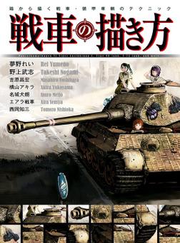 戦車の描き方 箱から描く 戦車・装甲車輛のテクニック-電子書籍
