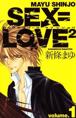 SEX=LOVE2 volume.1-電子書籍