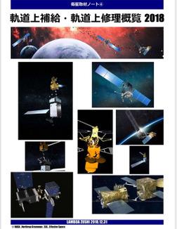 軌道上補給・軌道上修理概覧2018 電子Ver.-電子書籍