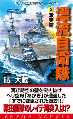 漂流自衛隊(2)激突編-電子書籍