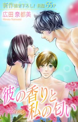 Love Silky 彼の香りと私の匂い story05-電子書籍