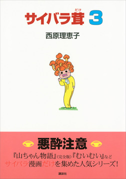 サイバラ茸3-電子書籍