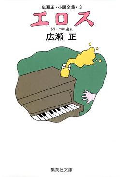 エロス(広瀬正小説全集3)-電子書籍