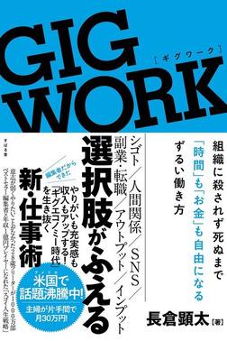 GIG WORK(ギグワーク)-電子書籍