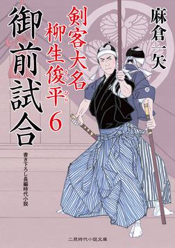 御前試合 剣客大名 柳生俊平6-電子書籍