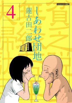 しあわせ団地(4)-電子書籍