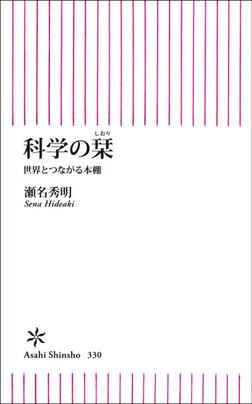 科学の栞 世界とつながる本棚-電子書籍