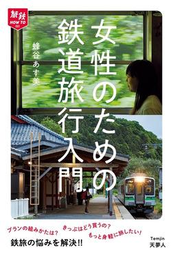 旅鉄How to 001 女性のための鉄道旅行入門-電子書籍