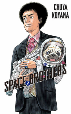 Space Brothers 2-電子書籍