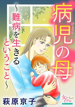 病児の母~難病を生きるということ~-電子書籍