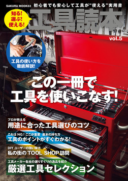 工具読本vol.5-電子書籍