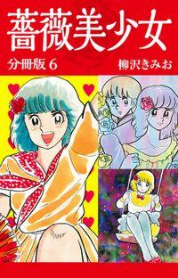 薔薇美少女 分冊版 6