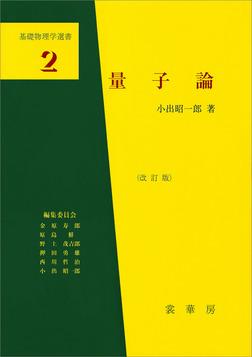 量子論(改訂版) 基礎物理学選書 2-電子書籍