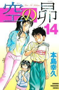 空の昴(14)