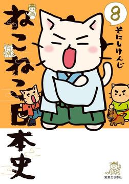 ねこねこ日本史(8)-電子書籍