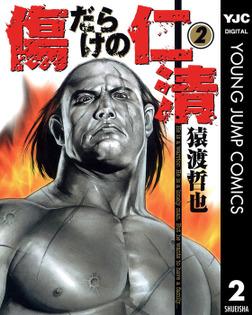 傷だらけの仁清 2-電子書籍