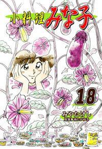 小料理みな子(18)