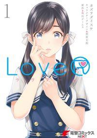 LoveR(電撃コミックスNEXT)