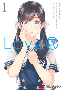 LoveR 1【プロダクトコード付き】-電子書籍