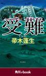 受難 (角川ebook)