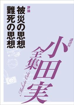 被災の思想 難死の思想 【小田実全集】-電子書籍