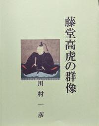 藤堂高虎の群像