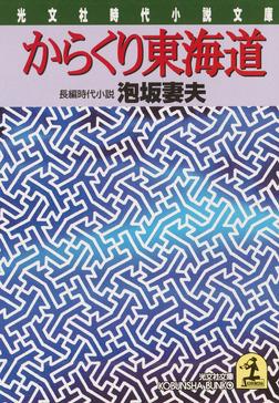 からくり東海道-電子書籍
