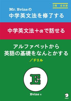 Mr.Evineの 中学英文法を修了する/中学英文法+αで話せる/アルファベットから英語の基礎をなんとかするドリル 合本版-電子書籍