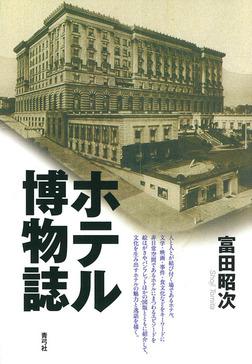 ホテル博物誌-電子書籍