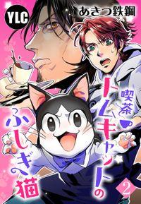 【単話売】喫茶トムキャットのふしぎ猫 2話