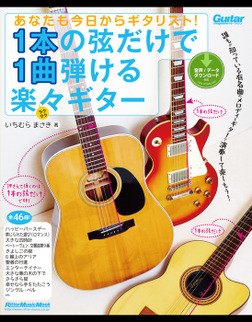 あなたも今日からギタリスト! 1本の弦だけで1曲弾ける楽々ギター-電子書籍