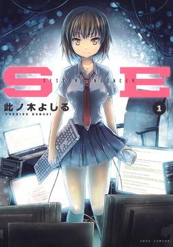 SE 1巻-電子書籍