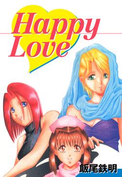 HAPPY LOVE-電子書籍