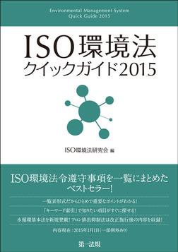 ISO環境法クイックガイド2015-電子書籍