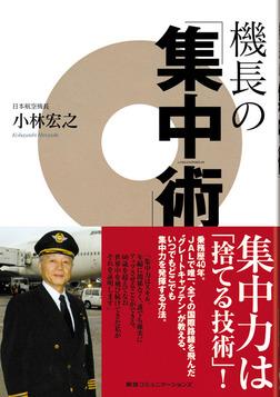 機長の「集中術」-電子書籍