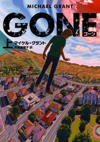 GONE ゴーン 上
