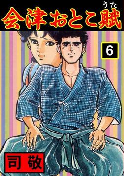 会津おとこ賦6-電子書籍