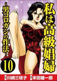 私は高級娼婦 ~男コロガシの作法~(分冊版) 【第10話】