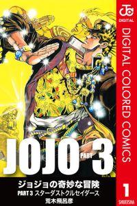 ジョジョの奇妙な冒険 第3部 カラー版 1