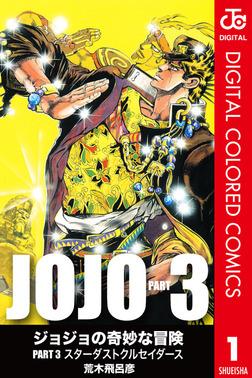 ジョジョの奇妙な冒険 第3部 カラー版 1-電子書籍