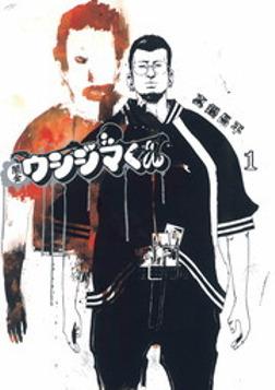 闇金ウシジマくん(1)-電子書籍