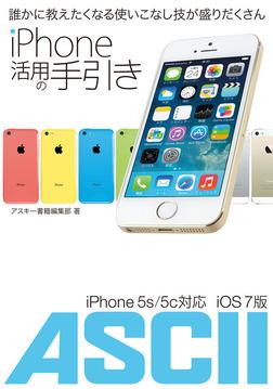 iPhone 活用の手引き iPhone 5s/5c iOS7対応-電子書籍