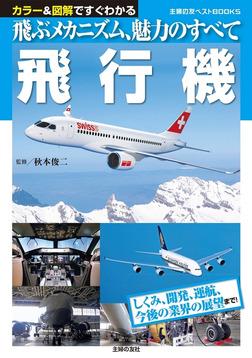 飛行機-電子書籍