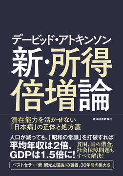 デービッド・アトキンソン 新・所得倍増論―潜在能力を活かせない「日本病」の正体と処方箋-電子書籍