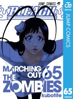 BLEACH モノクロ版 65-電子書籍