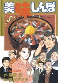 美味しんぼ(94)